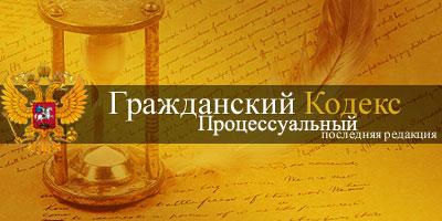 Другой комментарий к статье 144 Гражданского Процессуального Кодекса РФ.